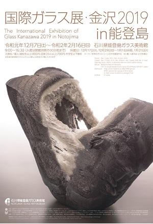 Glasskanazawa2019_flyer